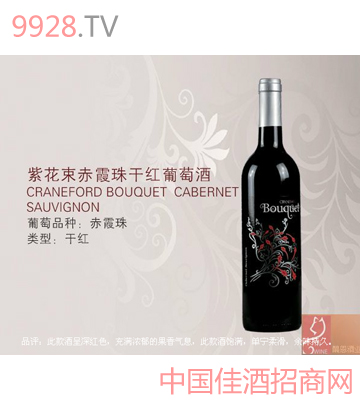 紫花束赤霞珠干红葡萄酒