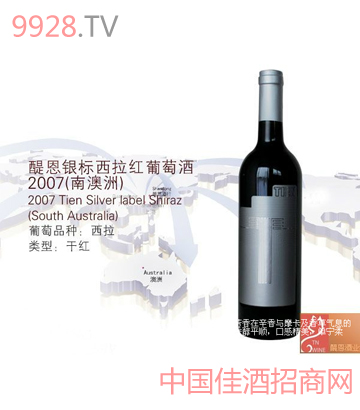 银标西拉红葡萄酒