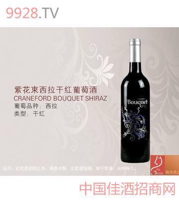 紫花束西拉干红葡萄酒