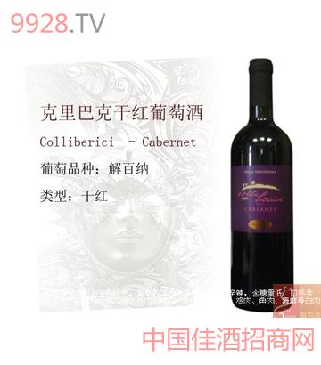 克里巴克干红葡萄酒