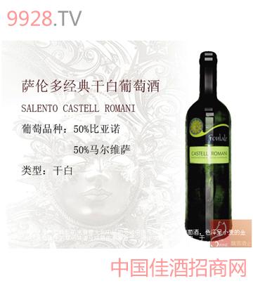 萨伦多经典干白葡萄酒