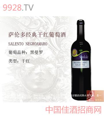 萨伦多经典干红葡萄酒