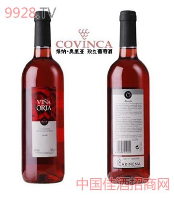 维纳·奥里亚 玫红葡萄酒