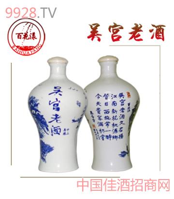 十二年陈清爽型吴宫老酒青瓷