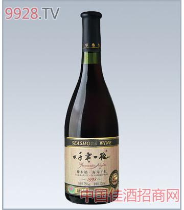 98橡木桶海岸葡萄酒