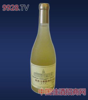 张裕卡斯特霞多丽干白葡萄酒