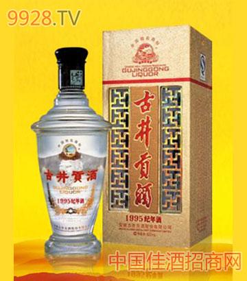 1995古井贡酒纪年酒