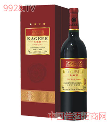 卡格尔2003葡萄酒