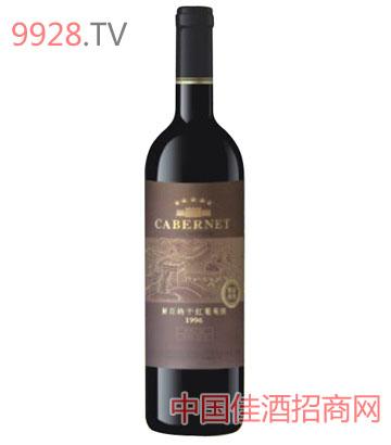 1996解百纳干红葡萄酒