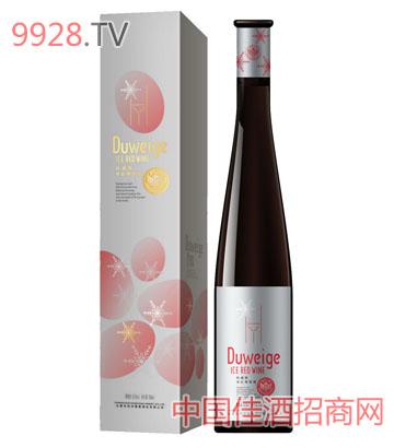 杜威格冰红葡萄酒