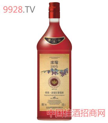 浓缩红葡萄酒