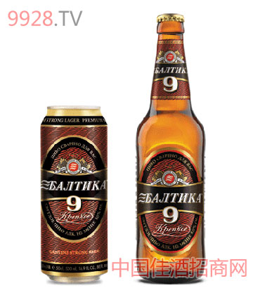 玖号-波罗的海烈啤酒