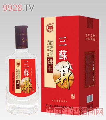 三苏井进士酒