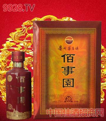 佰事園20年(500ml)酒