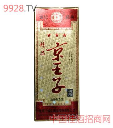 精品京王子酒