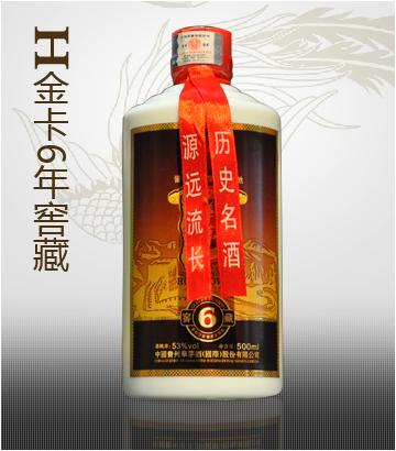 华茅6年窖藏金卡()酒