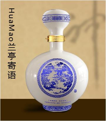 华茅定制酒 酱香型白酒 文化礼品 兰亭寄语
