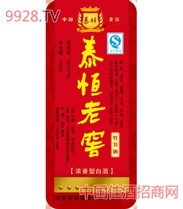 泰恒老窖竹节酒