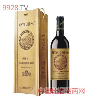 中粮长城珍酿九二(木盒)葡萄酒