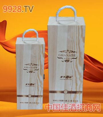 御藏干红石榴酒包装木盒全国招商中