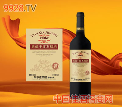 典藏石榴红酒全国招商中