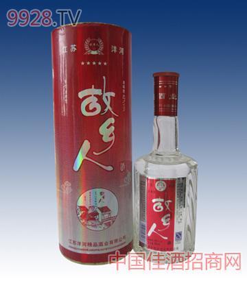 故乡人()酒