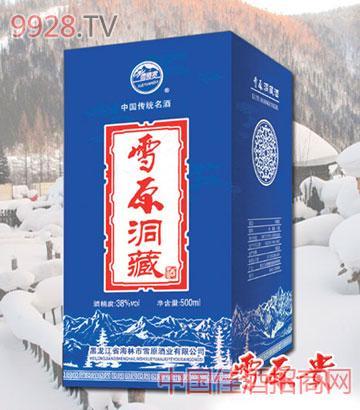 雪原洞藏酒