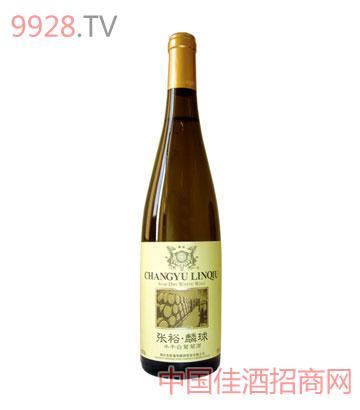 张裕麟球干白葡萄酒