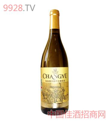 张裕橡木桶干白葡萄酒