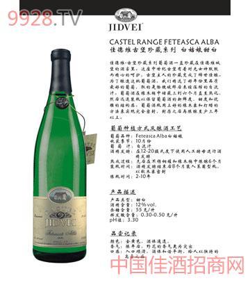 古堡系列-白姑娘葡萄酒