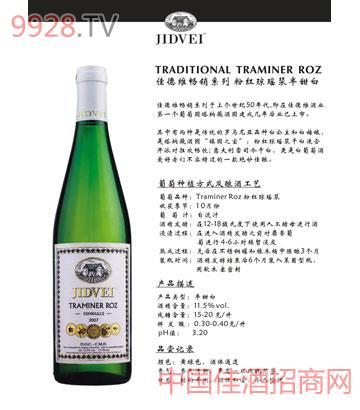 畅销系列-粉红琼瑶浆葡萄酒