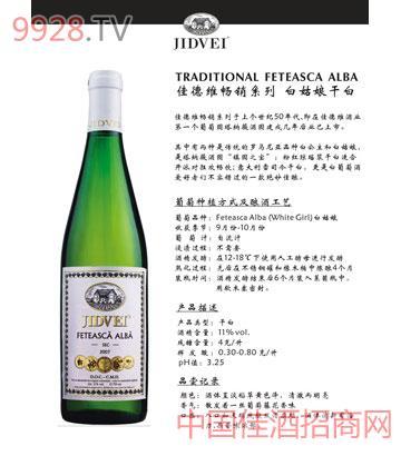 畅销系列-白姑娘葡萄酒