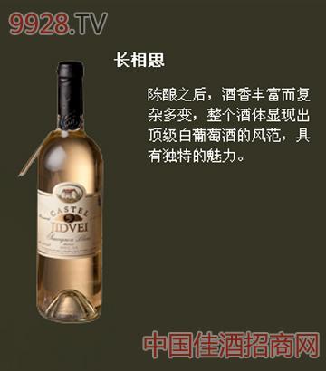 长相思葡萄酒