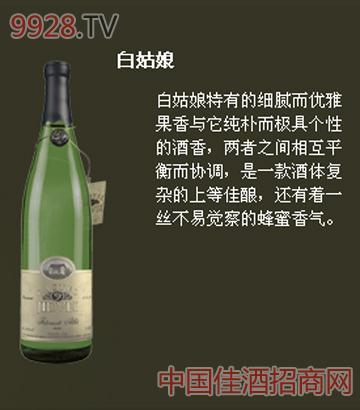 白姑娘葡萄酒