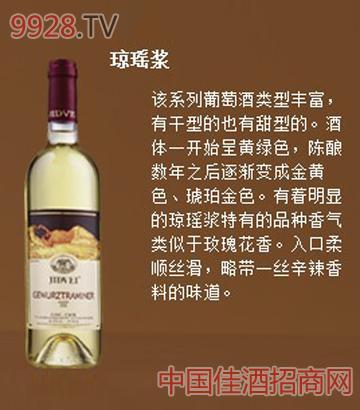 琼瑶浆葡萄酒