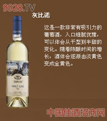 灰比诺葡萄酒