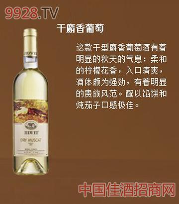 干麝香葡萄酒