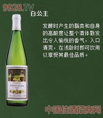 白公主葡萄酒