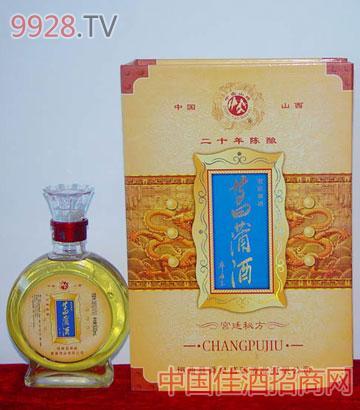 20年陈酿菖蒲酒