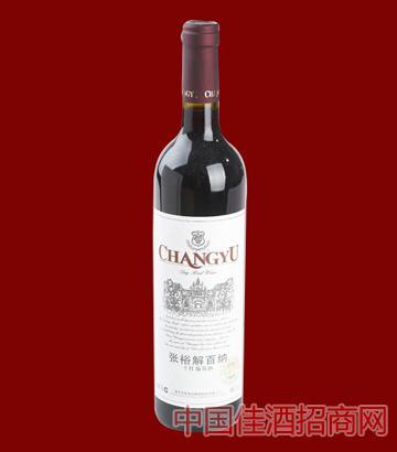 張裕優選級解百納葡萄酒