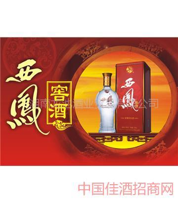 湖南西鳳酒招商,50度西鳳窖酒