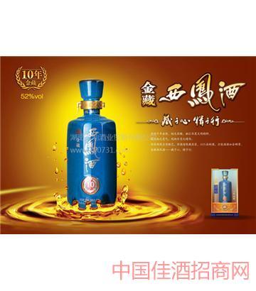 52°西凤酒金藏十年,西凤酒招商