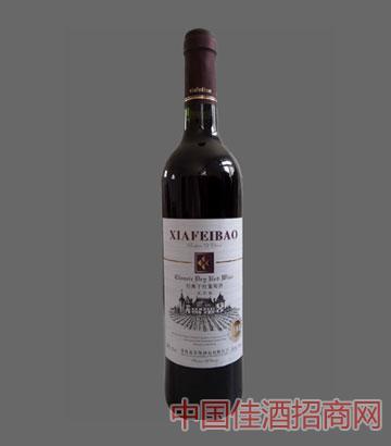 夏菲堡经典干红葡萄酒
