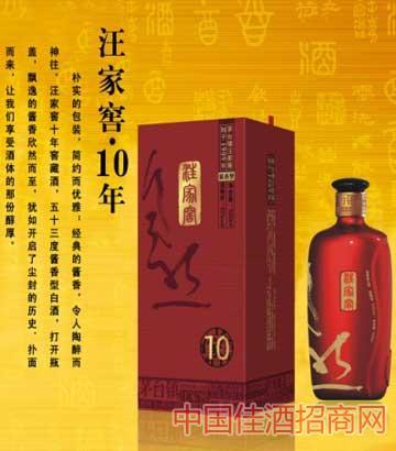 汪家窖10礼盒装酒