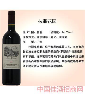 拉菲花园葡萄酒