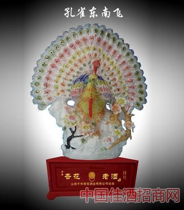 千年杏花酒孔雀�|南�w
