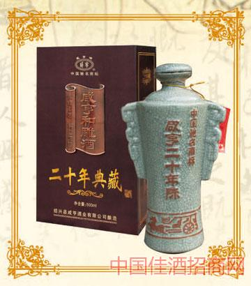 500mlx6咸亨黄酒和雕酒20年典藏