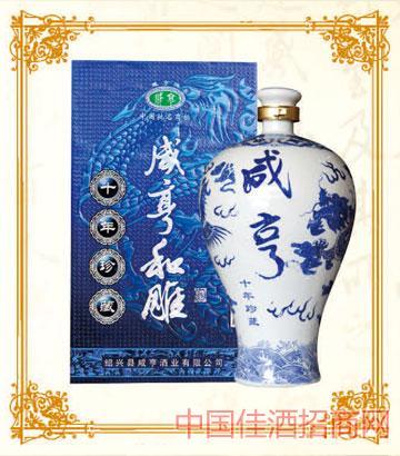 2.5Lx2咸亨黄酒和雕10年珍藏