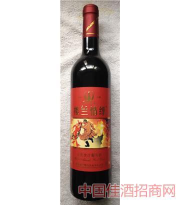 樓蘭情緣金獎甜紅葡萄酒