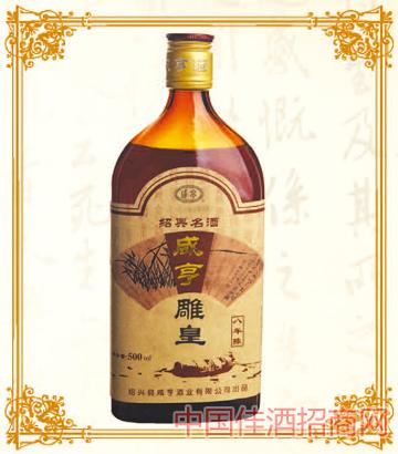 500mlx12咸亨黄酒雕皇8年陈酿